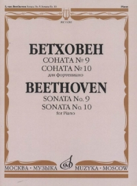 Соната №9, 10 для фортепиано